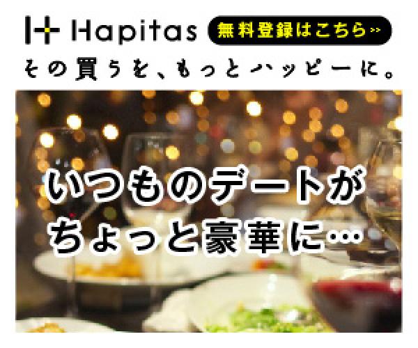 高還元率ポイントサイト【ハピタス】