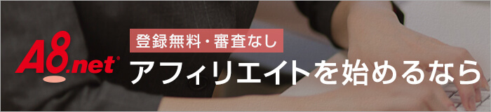 株式会社ファンコミュニケーションズ[A8.net]
