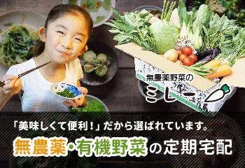 無農薬野菜宅配
