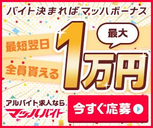 バイトが決まれば全員1万円もらえる!マッハバイト