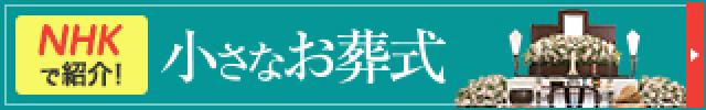 シンプルな葬儀【小さなお葬式】