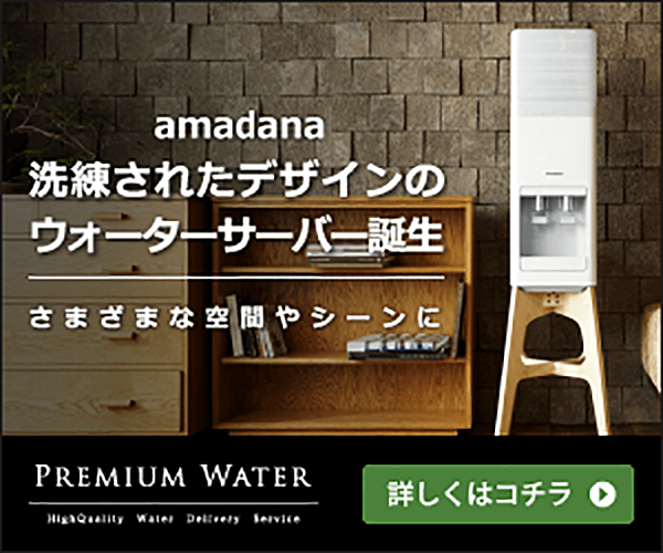 バナジウム天然水宅配サービス「プレミアムウォーター」