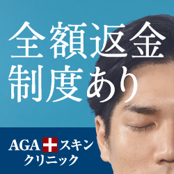 薄毛・AGA治療専門院【AGAスキンクリニック】