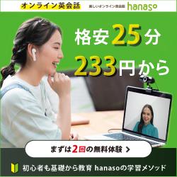 オンライン英会話スクール hanaso ハナソ