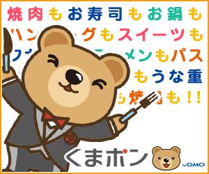 お得なクーポンサイトくまポン!【リピート用】