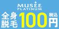 ☆女性専用サロン/ミュゼはじめての方・WEB予約限定☆