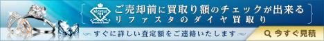 ダイヤモンド買取【リ・ファウンデーション】