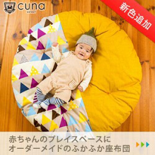 キッズ・ベビー用品のご満足いただけるセレクトショップ【cuna select (クーナ・セレクト)】