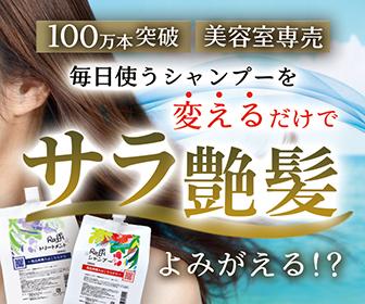 【楽天ランキング16週連続1位】美容室専売品 ラフィー(Raffi)スタイリストシャンプー&トリートメント