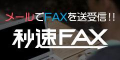 【秒速FAX Plus】インターネットFAX
