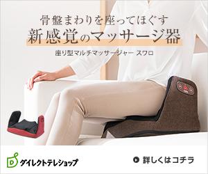 座り型マルチマッサージャー スワロ公式通販サイト