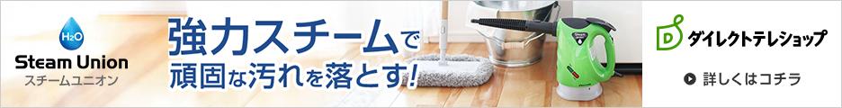 H2Oスチームユニオン公式サイト