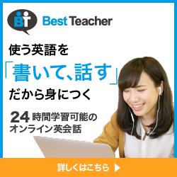 オンライン英会話比較サイト ベストティーチャー