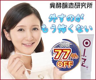 「顔の赤み」「肌の薄さ」で悩む方へ!5つの発酵菌の自然派発酵美容液【OIZ/オイズ PBジェル】