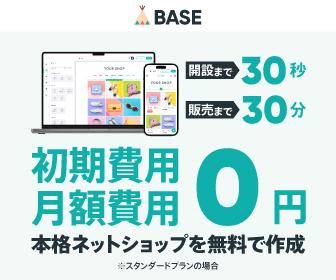 無料ネットショップ開業 BASE紹介