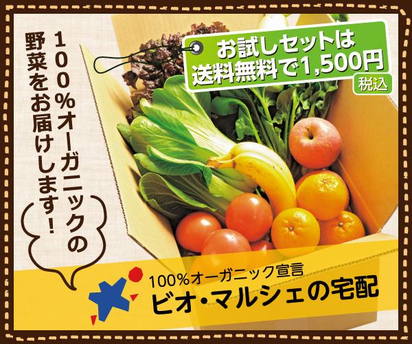 100%オーガニックの野菜宅配 ビオ・マルシェ