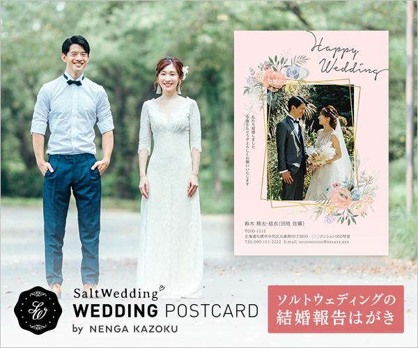 写真入りデザイナーズ結婚報告はがき注文サービス【ソルトウェディング】