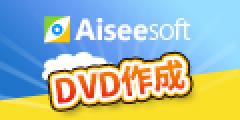データ復元、動画変換、PDF変換、マルチソフト提供 【Aiseesoft】