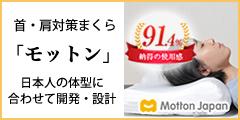 球界のレジェンド山本昌さん愛用!肩こり対策【高反発まくら モットン】