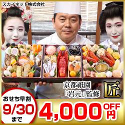 岩元匠祇園京都人気料亭おせちおすすめ予約通販