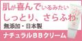 肌をいたわる日本製BBクリーム【桜花媛(さくらひめ)化粧品】