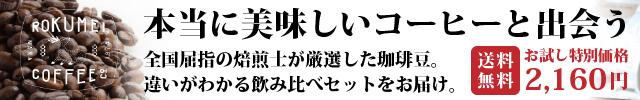全国屈指の焙煎士が最高の焙煎で本当に美味しい珈琲をお届け【ROKUMEI COFFEE CO.】