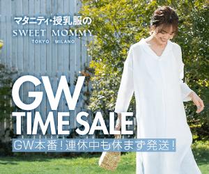 実際の妊婦さんや授乳中のママの声を聞きながらオリジナルの商品を開発