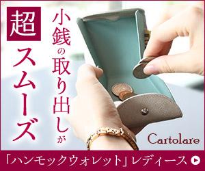 メディアが注目!圧倒的機能財布ブランド【カルトラーレ】