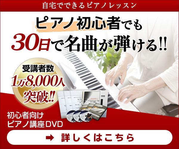 30日でマスターするピアノ教本3弾セット