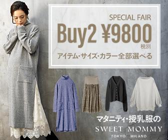 マタニティウェア専門店Sweet mommyスウィートマミー