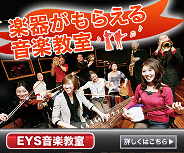 EYS−STYLE