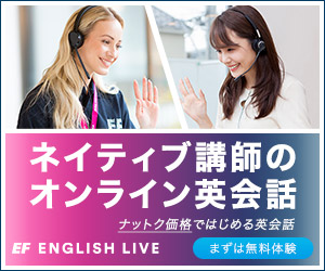 EFイングリッシュライブ(EF English Live)