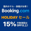 【Booking.com】大人気の宿泊予約サイト