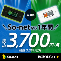 So-net WiMAXの詳細