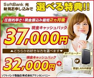 新規で32,000円、他社転用で21,000円のキャッシュバックを進呈!