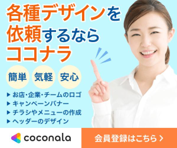 【ココナラ】オリジナルロゴ作成を依頼する