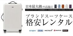 スーツケースレンタル【アールワイレンタル】
