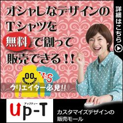 カスタマイズアイテムサイト【Up-T ア ップティー】