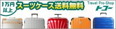 連休 海外旅行 スーツケース