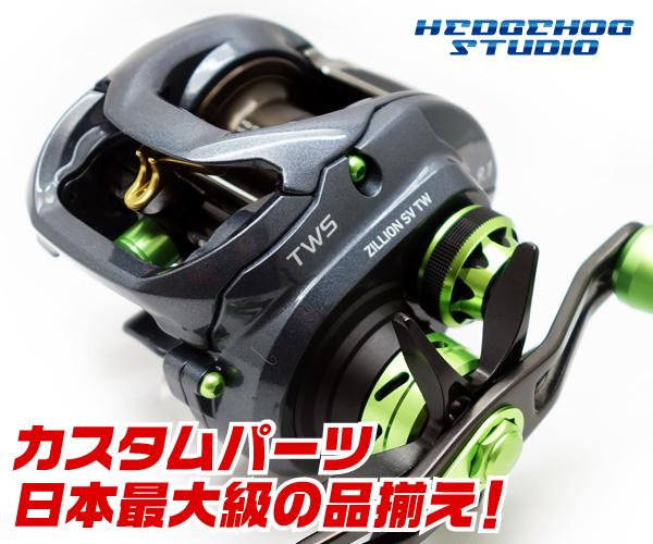 釣り・フィッシング カスタムパーツ専門店【HEDGEHOG STUDIO】