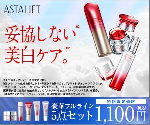 シミ 予防 化粧水