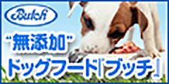 世界各国の動物園でも利用!動物のプロが認めるドッグフード【ブッチ・ドックフード】