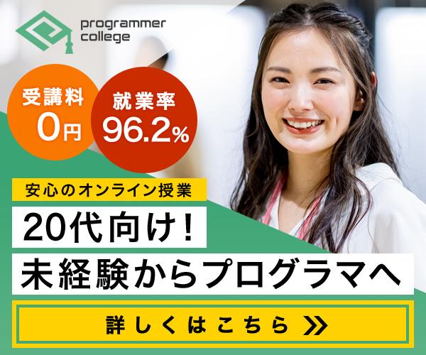 完全無料プログラミング研修&就活塾】