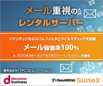 「WebARENA SuiteX」の特徴とは!