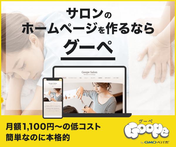 【グーペ】お店、病院、会社などホームページかんたん作成
