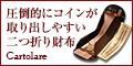財布ブランド【Cartolare(カルトラーレ)】