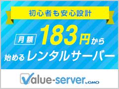 【バリューサーバー】低価格で始めるレンタルサーバー