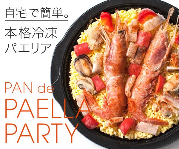 本格・冷凍パエリア通販【パンdeパエリア パーティ】