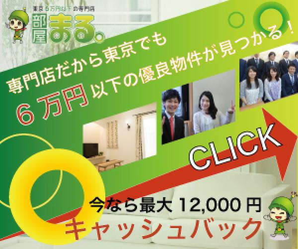 東京6万円以下で物件が見つかる