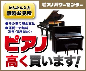 ユニオン楽器ピアノパワーセンター